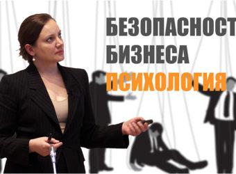 Психоанализ в бизнесе — конференция в НИУ ВШЭ