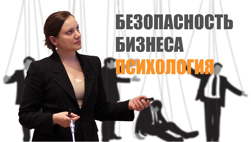 Психоанализ в бизнесе